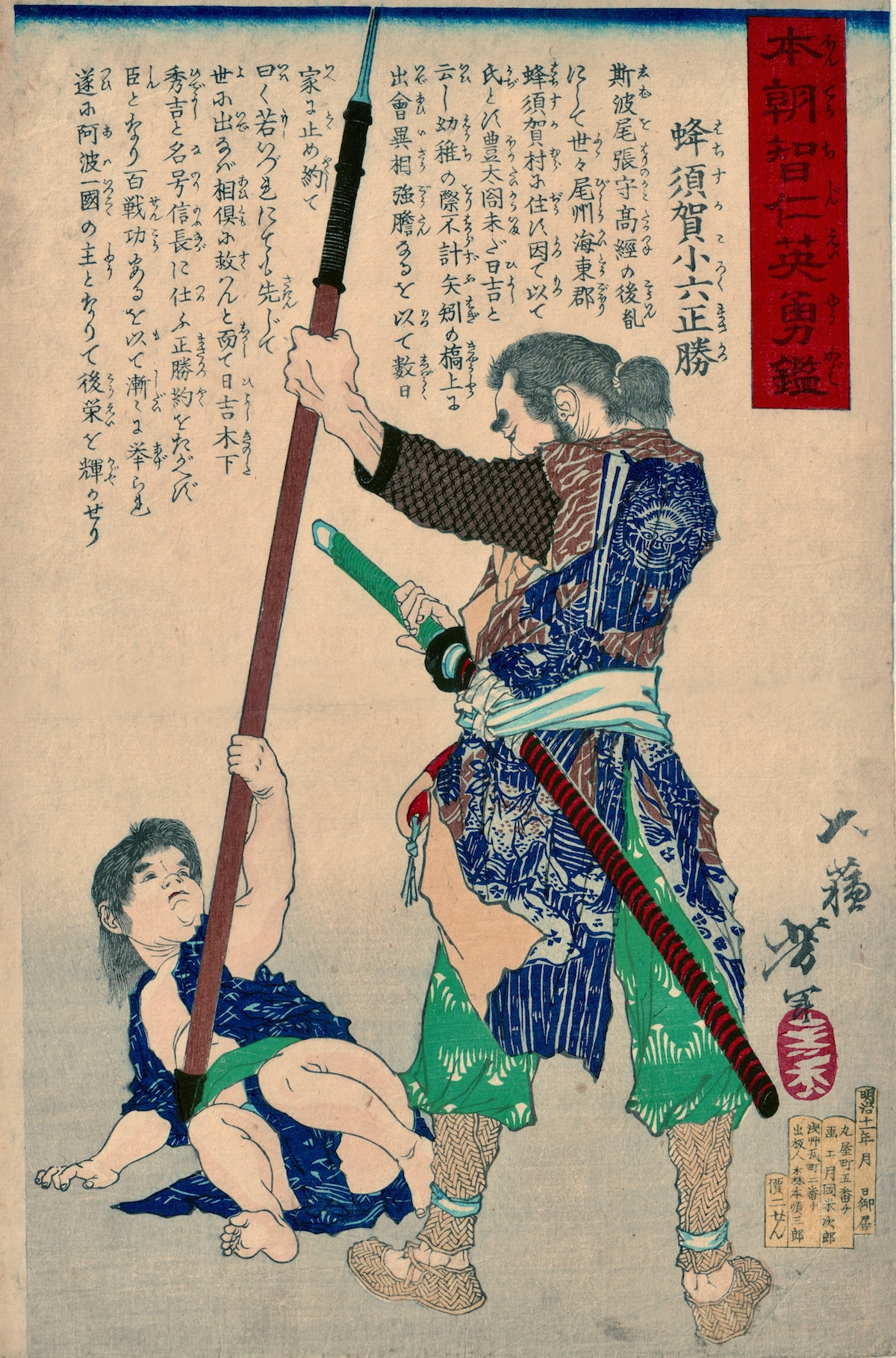Yoshitoshi A Mirror Of Benevolent Heroes Of Japan