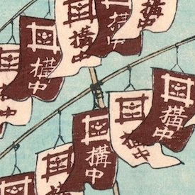 Gallery Three - Four Artists of the Floating World - Utagawa Hiroshige Prints