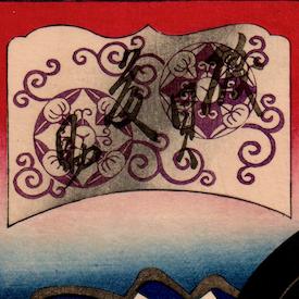 Gallery One - Kabuki Part II, Spring Season - Oban and Chuban Prints