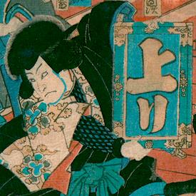 Gallery Three - Kabuki Part II, Spring Season - Multisheet Prints