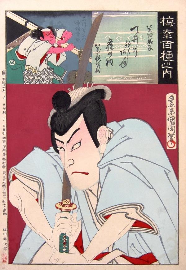 Kunichika, 100 Roles of Baiko - Shibata Katsuie-Kunichika, 100 Roles of Baiko, Shibata Katsuie, Toyohara Kunichika, japanese woodblock prints, ukiyo-e art, japanese prints, Utagawa School, Meiji era art, Onoe Kikugoro, Kabuki theatre prints