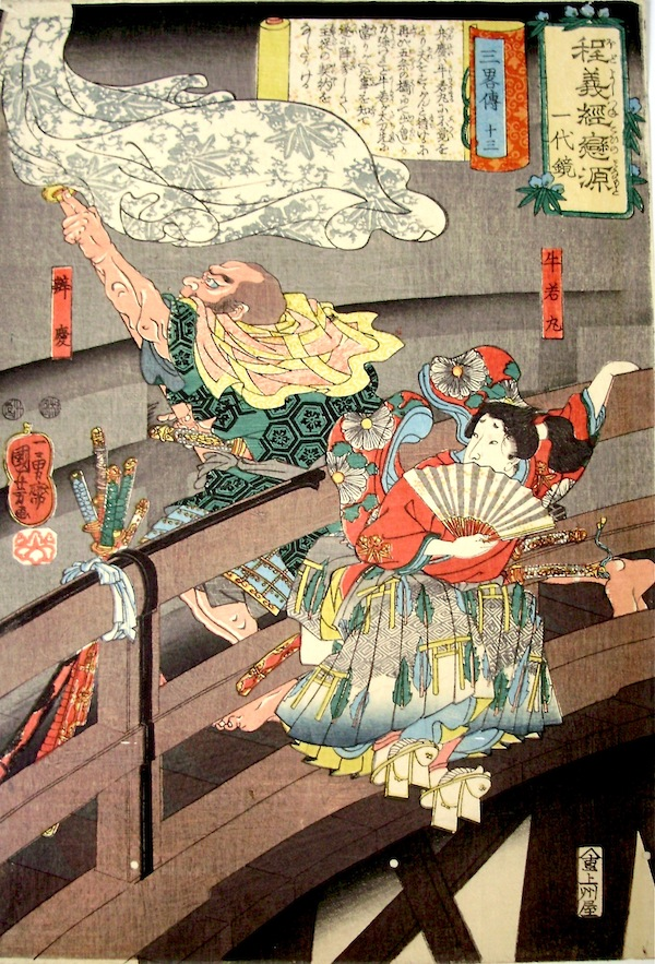 Kuniyoshi, The secrets of Strategy - Gojo Bridge-Utagawa Kuniyoshi, Gojo Bridge, Benkei, Yoshitsune, japanese woodblock prints, ukiyo-e woodcuts, japanese prints for sale, Toshidama Gallery