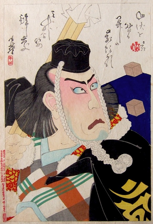 Toshihide, Portraits of Sansho - Ichikawa Danjuro IX as Benkei, 1893-Toshihide, Portraits of Sansho, Ichikawa Danjuro IX , Benkei, japanese woodblock prints, ukiyo-e woodcuts, kabuki theatre prints, meiji restoration art, japanese prints for sale