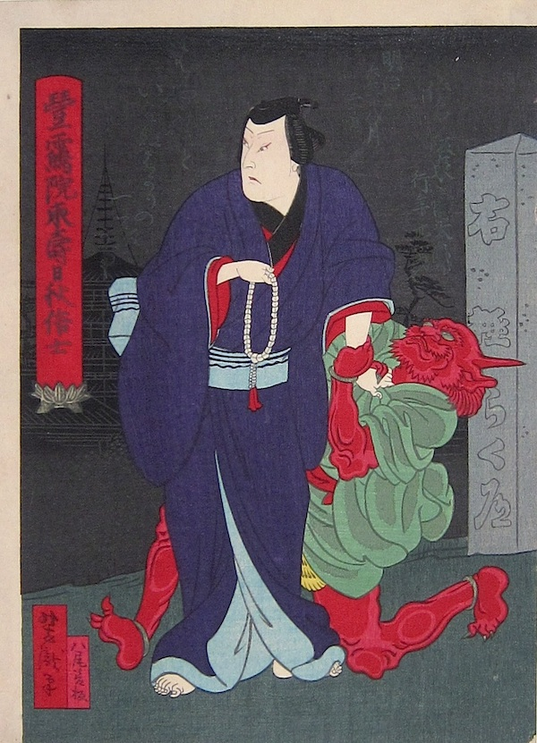 Yoshitaki, Shini-e of Bando Jutaro and Oni Demon-Yoshitaki, Shini-e, Bando Jutaro, Oni Demon, Meiji era prints, ukiyo-e art, japanese woodblock prints, kabuki theatre