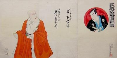 Baido, Onoe Kikuguro as Kouchiyama