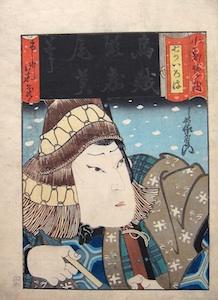 Enjaku, Portrait of Owari Dennai