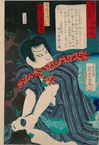 Ginko, Short Kodan Tales - Ichikawa Sadanji as Ten'ichibo