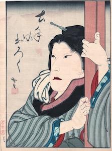 "Hirosada, Arashi Riku II as ""Cast-off Oroku"""