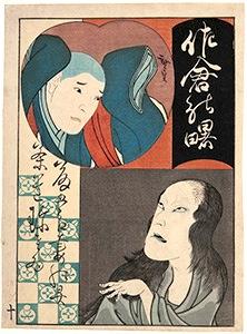 Hirosada, The Ghost of Togoro's Wife