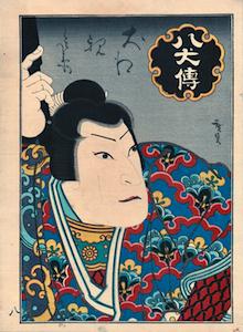 Hirosada, Jitsukawa Enzaburo I as Inue Shinbei - Hakkenden