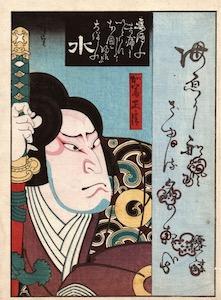 Hirosada, Nakamura Utaemon IV as Sato Masakiyo