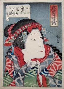 Hirosada, Sawamura Kito as Ohan