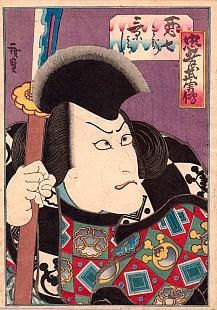 Hirosada, Tales of Loyalty, Bravery and Filial Devotion - Ichikawa Ebizo V
