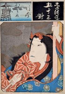 Hirosada, The Story of Oshichi