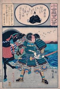 Hiroshige, A Comparison of the Ogura 100 Poets 78 - Minamoto no Kanemasa