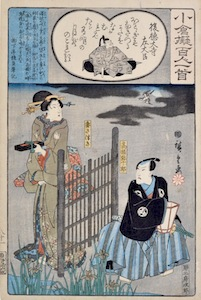 Hiroshige, A Comparison of the Ogura One Hundred Poets 81 - The Crossroads of Gappo