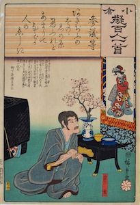 Hiroshige, A Comparison of the Ogura 100 Poets 39 - The Priest Sogen