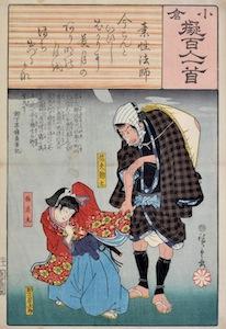 Hiroshige, A Comparison of the Ogura One Hundred Poets 21 - Shinobu Sota and Umewakamaru