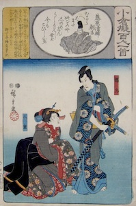 Hiroshige, A Comparison of the Ogura 100 Poets 63 - Sakuramaru and Yae