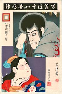 Tadakiyo & Kiyosada, Ichikawa Danjuro IX as Narukami