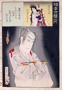Kunichika, 100 Roles of Baiko - The Ghost of Uto Yasukata
