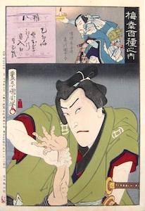 Kunichika, 100 Roles of Baiko - Gonpachi