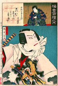 Kunichika, 100 Roles of Baiko - Gosho no Gorozo