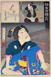 Kunichika, 100 Roles of Baiko - Hiyoshi-maru
