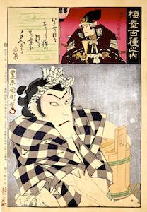 Kunichika, 100 Roles of Baiko - Onoe Kikugoro V as Igami no Gonta