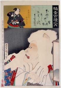 Kunichika, 100 Roles of Baiko - Okazaki Neko