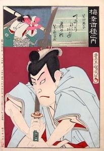Kunichika, 100 Roles of Baiko - Shibata Katsuie
