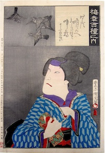 Kunichika, 100 Roles of Baiko