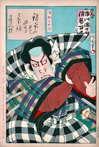 Kunichika, 100 Roles of Ichikawa Danjuro IX - The Fisherman Fukashichi
