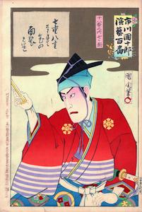 Kunichika, 100 Roles of Ichikawa Danjuro IX - Gagoze Akaemon