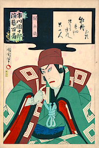 Kunichika, 100 Roles of Ichikawa Danjuro - Sekibei
