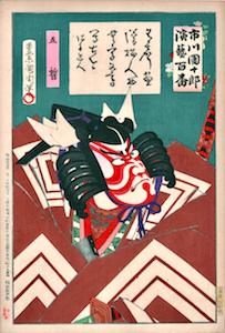 Kunichika, 100 Roles of Ichikawa Danjuro IX - Kamakura Gongoro Kagemasa - Shibaraku