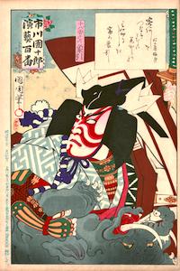 Kunichika, 100 Roles of Ichikawa Danjuro IX - Zohiki