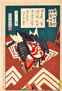 Kunichika, 100 Roles of Ichikawa Danjuro IX - Kamakura Gongoro Kagemasa