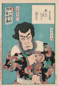 Kunichika, 100 Roles of Ichikawa Danjuro - the Pirate Chief Kezori