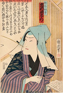 Kunichika, Ichimura Uzaemon Holding a Book