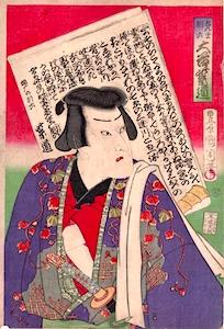 Kunichika, 3 Actors from Otokodate Mutsu no Hatsuyuki - Otani Shido as Enma Doruku