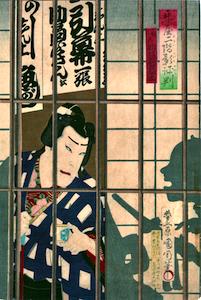 Kunichika, The Popularity of the Upstairs Dressing Room - Suketakaya Takasuke IV