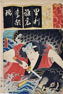 Kunisada, The 7 Variations of the Iroha - Onoe Kikugoro III as Rokusaburo