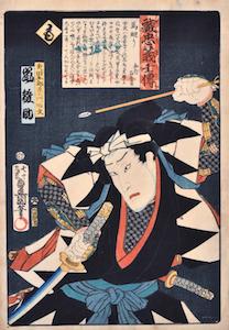 Kunisada, Stories of the Faithful Samurai - Arashi Hinasuke VII as Yada Gorozaemon Suketake
