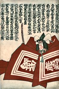Kunisada, Ichikawa Danjuro VII in Shibaraku!