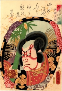 Kunisada, A Mirror of Fashionable Reflections - Nakamura Shikan IV as Soga 'Takenuki' Goro