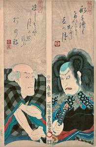 Kunisada, Nakamura Utaemon IV as Matsuemon and Seki Sanjuro as Gonshiro