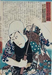 Kunisada, A Present-Day Suikoden - Narita no Shinzo
