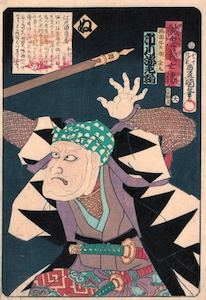Kunisada, Stories of the Faithful Samurai - Ichikawa Ebizo V as Horibe Yahei Kanamaru