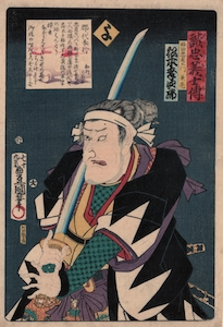 Kunisada, Stories of the Faithful Samurai - Matsumoto Koshiro V as Yoshida Chuzaemon Kanesuke